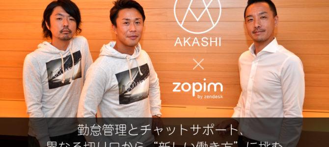 【スペシャル対談】AKASHI × ゾピム