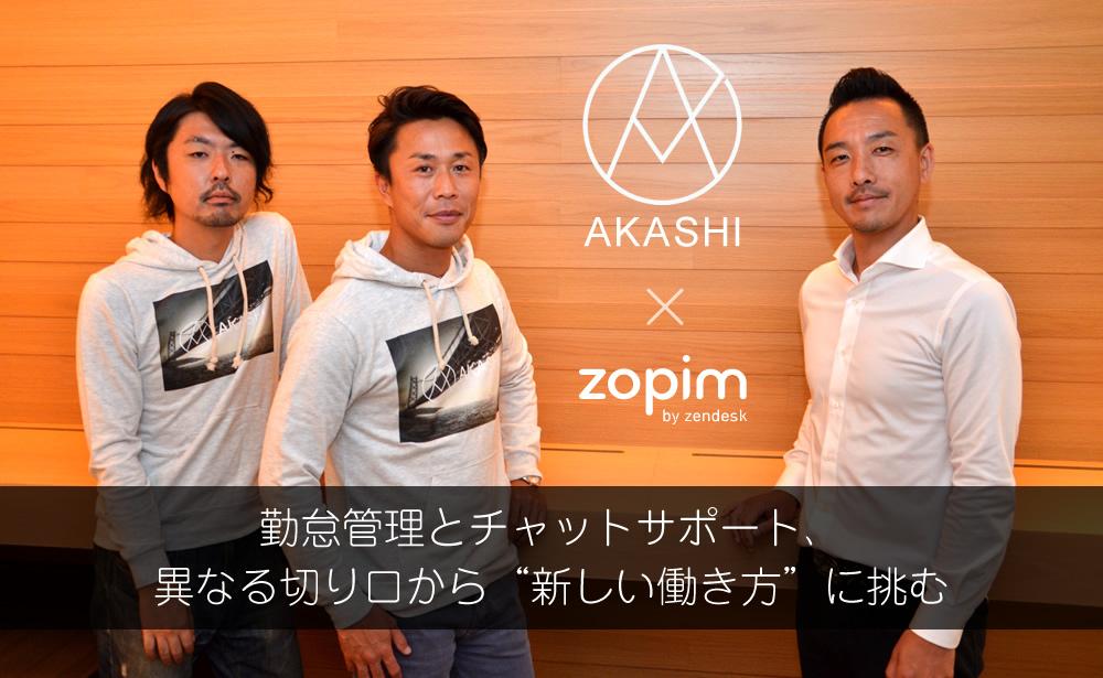 "【AKASHI×ゾピム対談】勤怠管理とチャットサポート、異なる切り口から""新しい働き方""に挑む"